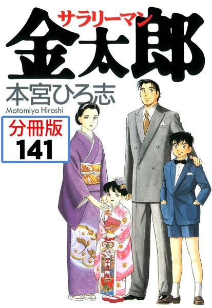サラリーマン金太郎【分冊版】 141