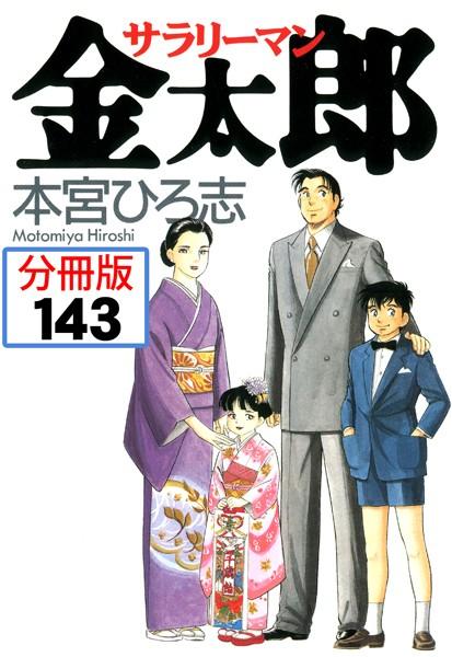 サラリーマン金太郎【分冊版】 143