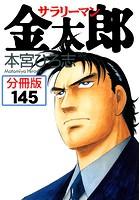 サラリーマン金太郎【分冊版】 145