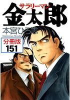 サラリーマン金太郎【分冊版】 151