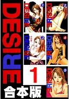 DESIRE【合本版】