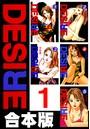 DESIRE【合本版】 1
