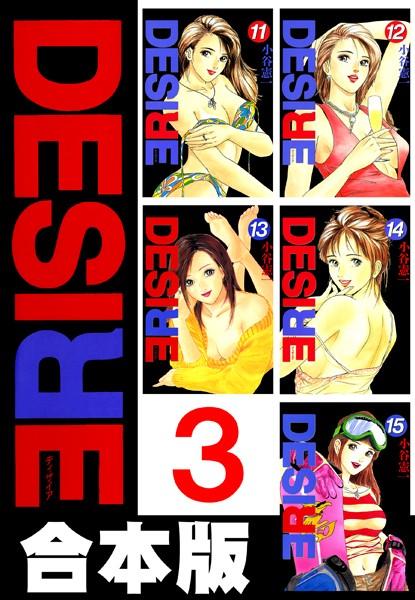 DESIRE【合本版】 3