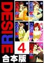 DESIRE【合本版】 4