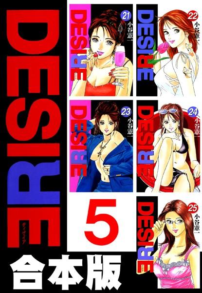 DESIRE【合本版】 第5巻