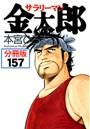 サラリーマン金太郎【分冊版】 157