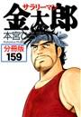サラリーマン金太郎【分冊版】 159