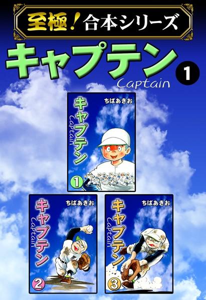 キャプテン【至極!合本シリーズ】 1