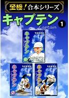 キャプテン【至極!合本シリーズ】