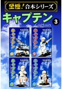 キャプテン【至極!合本シリーズ】 3