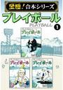 プレイボール 1【至極!合本シリーズ】