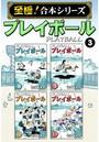 プレイボール 3【至極!合本シリーズ】