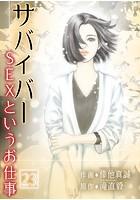 サバイバー 〜SEXというお仕事〜 第23巻