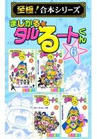まじかる☆タルるートくん【至極!合本シリーズ】 6