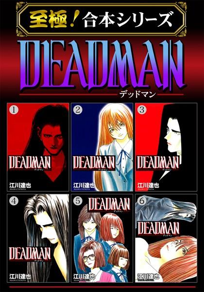 DEADMAN【至極!合本シリーズ】