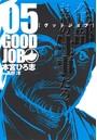 GOODJOB【グッドジョブ】 第5巻