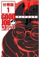 GOODJOB【グッドジョブ】(単話)