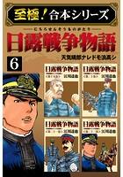 日露戦争物語【至極!合本シリーズ】