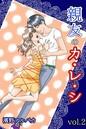 親友のカ・レ・シ 第2巻
