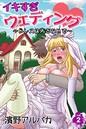 イキすぎウェディング〜ドレスは汚さないで〜 第2巻