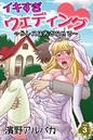 イキすぎウェディング〜ドレスは汚さないで〜 第3巻