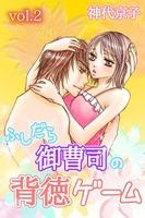 ふしだら御曹司の背徳ゲーム 第2巻