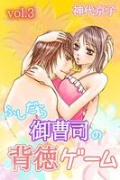 ふしだら御曹司の背徳ゲーム 第3巻