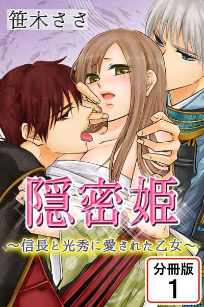 隠密姫〜信長と光秀に愛された乙女〜 【分冊版】 (1)