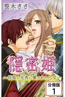 隠密姫〜信長と光秀に愛された乙女〜(単話)