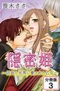 隠密姫〜信長と光秀に愛された乙女〜 【分冊版】 (3)