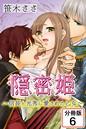 隠密姫〜信長と光秀に愛された乙女〜 【分冊版】 (6)