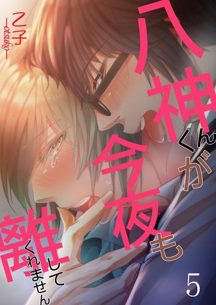 【恋愛 TL漫画】八神くんが今夜も離してくれません(単話)