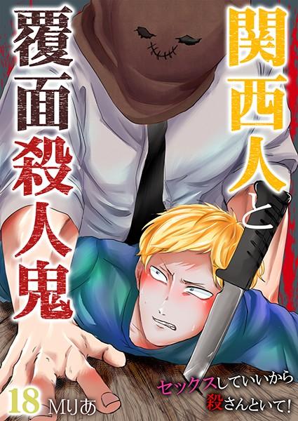 【ギャグ・コメディ BL漫画】関西人と覆面殺人鬼〜セックスしていいから殺さんといて!(単話)