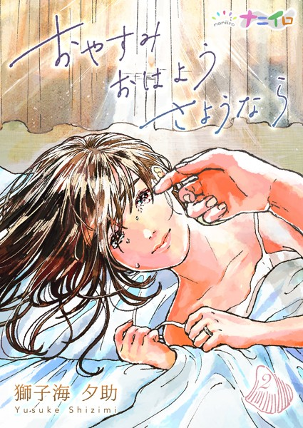 おやすみおはようさようなら 第2巻