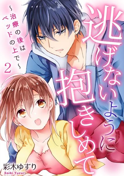 【恋愛 エロ漫画】逃げないように抱きしめて〜治療の後はベッドの上で〜(単話)