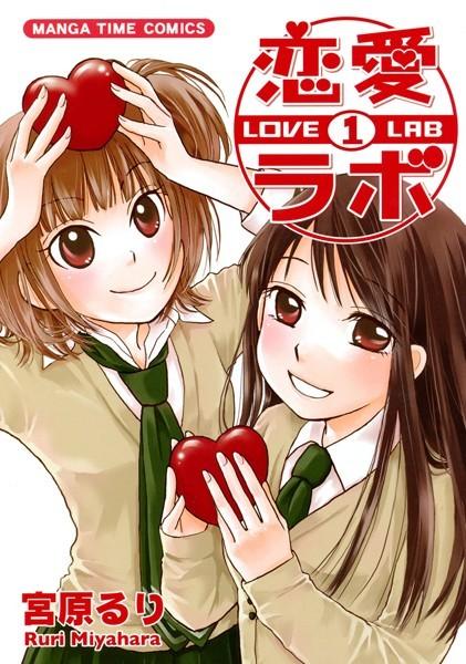 恋愛ラボ 1