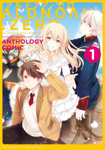 ALDNOAH.ZERO アンソロジーコミック 1巻