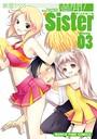 満開!Sister 3巻