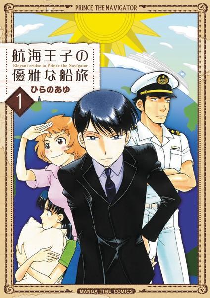 航海王子の優雅な船旅 1巻
