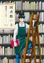 図書館の主 10巻