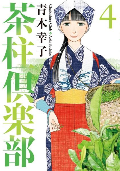 茶柱倶楽部 4巻