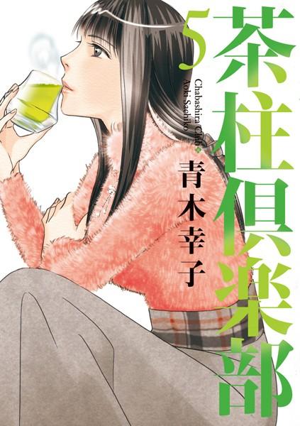茶柱倶楽部 5巻