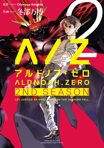 ALDNOAH.ZERO 2nd Season 2巻