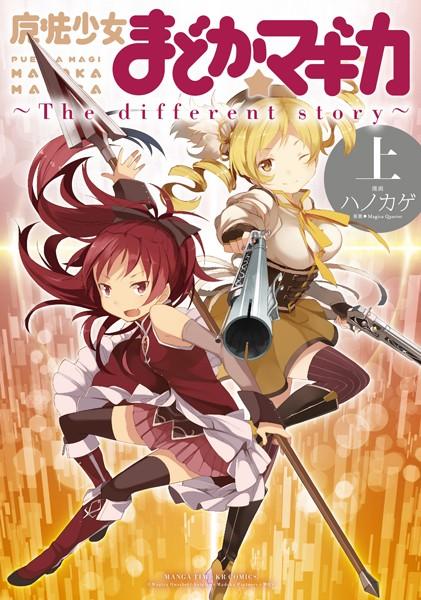 魔法少女まどか☆マギカ 〜The different story〜 上