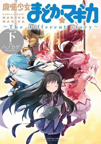魔法少女まどか☆マギカ 〜The different story〜 下