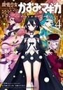 魔法少女かずみ☆マギカ 〜The innocent malice〜 4巻