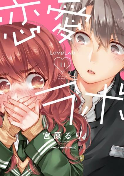 恋愛ラボ 11
