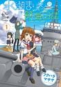 水瀬まりんの航海日誌(ログブック) 1巻