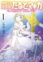 魔法少女たると☆マギカ The Legend of 'Jeanne d'Arc'