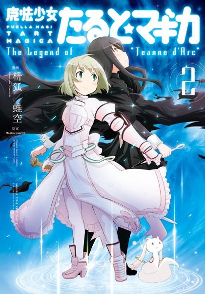 魔法少女たると☆マギカ The Legend of 'Jeanne d'Arc' 2巻